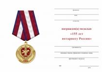 Удостоверение к награде Медаль «155 лет Нотариату России» с бланком удостоверения
