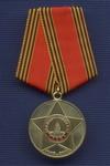 Медаль «Защитнику Родины» химкомбинат «Маяк» г. Озерск»