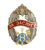 """Знак отличия """"За заслуги"""" Восьмого управления Генерального штаба Вооружённых Сил"""