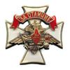 """Знак """"За отличие"""" военнослужащих Сухопутных войск"""