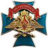 """Знак """"За отличие"""" военнослужащих Военно-воздушных сил"""