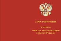 Медаль «100 лет автомобильным войскам России» с бланком удостоверения