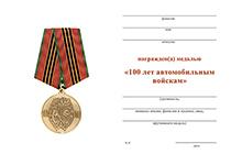 Удостоверение к награде Медаль «100 лет автомобильным войскам России» с бланком удостоверения