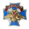 """Знак """"За отличие"""" военнослужащих Воздушно-десантных войск"""