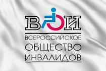 Флаг Всероссийское общество инвалидов