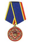 Медаль «За заслуги в обеспечении экономической безопасности» ФСБ РФ