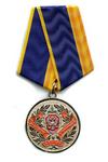 Медаль «За отличие в борьбе с терроризмом» ФСБ РФ
