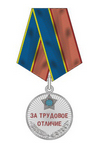 Юбилейный нагрудный знак «75 лет ИНО-ПГУ-СВР»