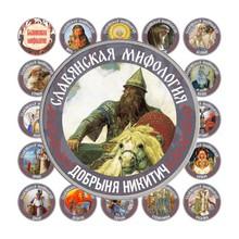 Коллекция монет «Славянская мифология» (72 шт.)