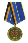 """Юбилейная медаль """"65 лет атомной отрасли"""""""