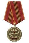 Медаль «За службу в спецназе ВВ МВД России» с бланком удостоверения