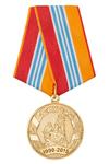 Медаль МЧС России «25 лет МЧС России» с бланком удостоверения