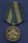 Медаль «90 лет транспортной милиции. ЮУ УВДТ»