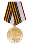Медаль «За воссоединение. Крым - Россия 18.03.2014»