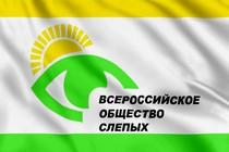 Флаг Всероссийское общество слепых