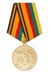 Медаль МО РФ «Генерал армии Пикалов. За химическое разоружение»