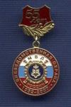 Знак «55 лет вневедомственной охране МВД РФ. За заслуги»