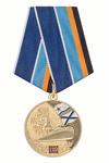 Медаль «110 лет подводному флоту России» с бланком удостоверения