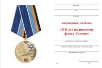 Удостоверение к награде Медаль «110 лет подводному флоту России» с бланком удостоверения