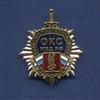 Знак «70 лет охранно-конвойной службе МВД РФ»