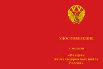 Медаль «Ветеран железнодорожных войск» с бланком удостоверения