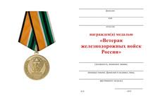 Удостоверение к награде Медаль «Ветеран железнодорожных войск» с бланком удостоверения