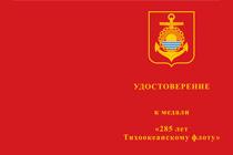 Медаль «285 лет Тихоокеанскому флоту» с бланком удостоверения
