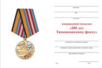 Удостоверение к награде Медаль «285 лет Тихоокеанскому флоту» с бланком удостоверения