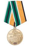 Медаль «165 лет железнодорожным войскам России» с бланком удостоверения