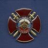 Знак «70 лет оперативно-поисковым подразделениям МВД РФ»