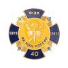 Знак «40 лет факультету ЭК Волгоградской академии МВД России»