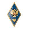 Знак об окончании с отличием высших военных институтов(винт)