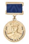 Знак «95 лет Оренбургскому ВВАУЛ» с бланком удостоверения