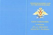 Знак «95 лет Оренбургскому ВВАКУЛ (ОВВАКУЛ)» с бланком удостоверения