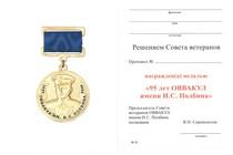 Удостоверение к награде Знак «95 лет Оренбургскому ВВАКУЛ (ОВВАКУЛ)» с бланком удостоверения
