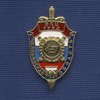 Знак «ЭКЦ ГУВД по Челябинской области»