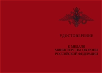 Купить бланк удостоверения Медаль МО РФ «Участнику военной операции в Сирии» с бланком удостоверения (образец 2015 г.)