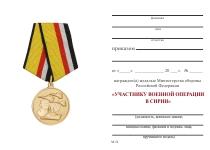 Удостоверение к награде Медаль МО РФ «Участнику военной операции в Сирии» с бланком удостоверения