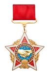 Знак «Воину-интернационалисту СССР» с бланком удостоверения