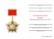 Удостоверение к награде Знак «Воину-интернационалисту СССР» с бланком удостоверения