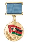 Медаль «От благодарного Афганского народа» на винтовой закрутке с бланком удостоверения