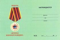 Удостоверение к награде Медаль «Ветерану военной разведки» с бланком удостоверения