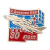 Знак «30 лет 2-й дивизии ПВО»