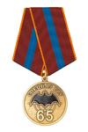 Медаль «65 лет спецназу ГРУ»
