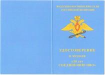 Медаль «30 лет Санкт-Петербургскому соединению ПВО»