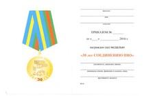 Удостоверение к награде Медаль «30 лет Санкт-Петербургскому соединению ПВО»