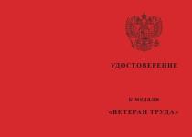 Купить бланк удостоверения Общественная медаль «Ветеран труда России» d 34 мм с бланком удостоверения