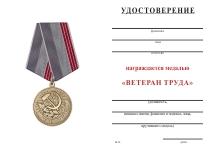 Удостоверение к награде Общественная медаль «Ветеран труда России» d 34 мм с бланком удостоверения