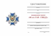 Удостоверение к награде Знак 2-уровневый «80 лет ГАИ-ГИБДД» с бланком удостоверения