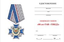 Удостоверение к награде Знак 2-уровневый «80 лет ГАИ-ГИБДД» на колодке с бланком удостоверения